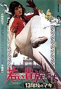 Wakai kizoku-tachi: 13-kaidan no Maki