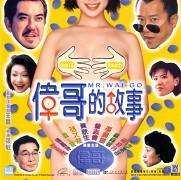 Wei Ge de gu shi