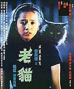 Wei si li zhi lao mao