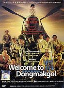 Welkeom tu Dongmakgol