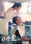 Wo De Qing Di Shi Chao Ren
