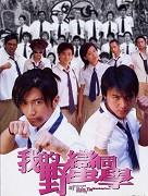 Wo de Ye man Tong xue
