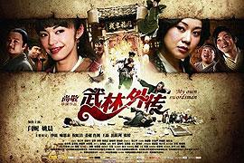 Wu Lin Wai Zhuan
