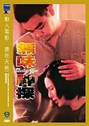 Wu wei shen tan