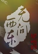 Wu Wen Xi Dong