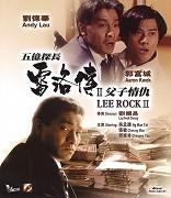 Wu yi tan zhang: Lei Luo zhuan - Part II