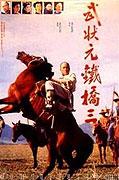 Wu zhuang yuan Tie Qiao San