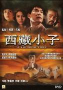 Xi Zang xiao zi