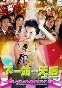 Xia yi zhan... Tian Hou
