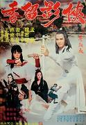 Xia ying Liu Xiang