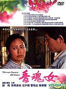 Xian hun nu