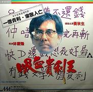 Xiang Gang qi an: Xi xue gui li wang