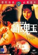 Xiao hun yu