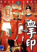 Xie shou yin