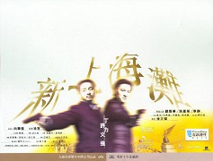 Xin Shang Hai tan