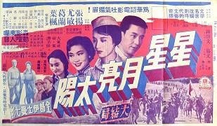 Xing xing yue liang tai yang xia