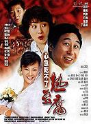 Xinji chi buliao re doufu
