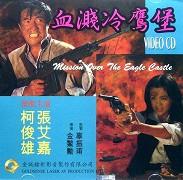 Xue jian leng ying bao