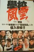 Xue xiao feng yun