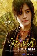 Xuehua yu Mishan