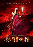 Yáng Mén Nǚ Jiàng Zhī Jūn Lìng Rú Shān