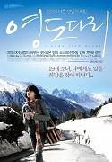 Yeong-do Da-ri