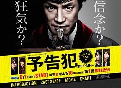 Yokokuhan−THE PAIN−