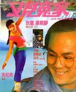 You jian yuan jia