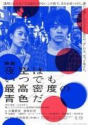 Yozora wa Itsudemo Saiko Mitsudo no Aoiro da