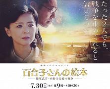 Yuriko-san no Ehon