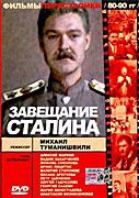 Zavěščanije Stalina