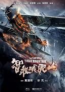 Zhì qu weihu shan