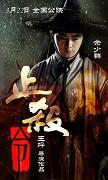 Zhi Sha Ling