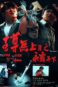 Zhi zun wu shang II - yong ba tian xia