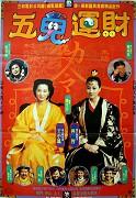 Zhuo gui he jia huan