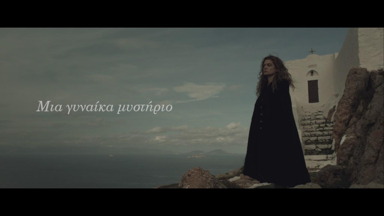 Η ΠΟΛΗ ΤΗΣ ΣΙΩΠΗΣ | INTERLUDE, CITY OF A DEAD WOMAN Official Trailer