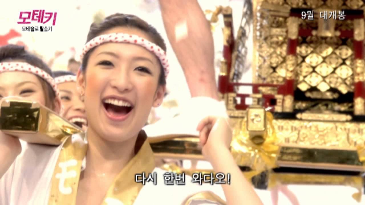 [모테키 예고편 Moteki (モテキ) 2011 trailer (Kor)