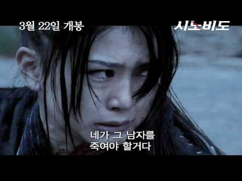 시노비도(忍道, SHINOBIDO, 2012)Trailer