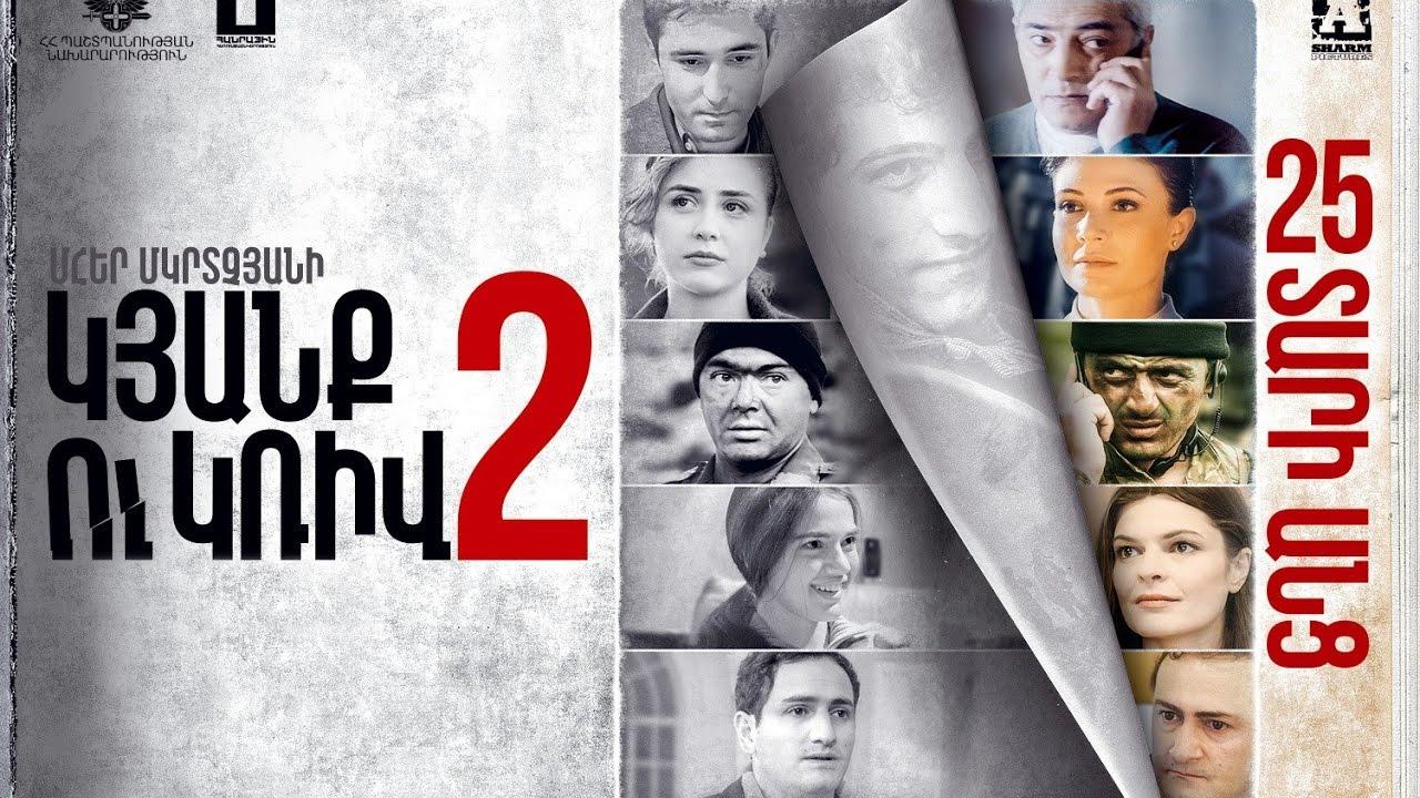 Կյանք ու կռիվ 2. 25 տարի անց - The Line 2: 25 Years Later / Full Movie Official / Kyanq u Kriv 2