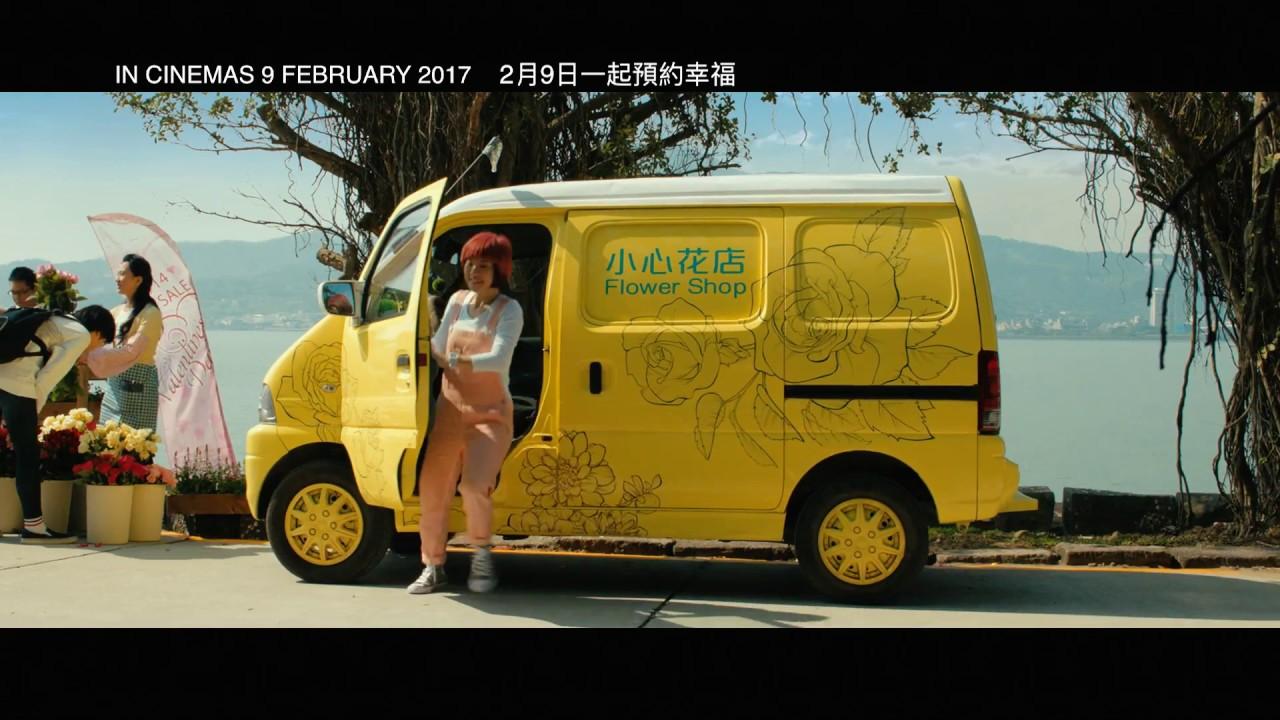 52HZ I Love You Malaysia Official Trailer