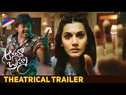 ANANDO BRAHMA Theatrical Trailer | Taapsee | Vennela Kishore | Latest Telugu Movie Trailers 2017