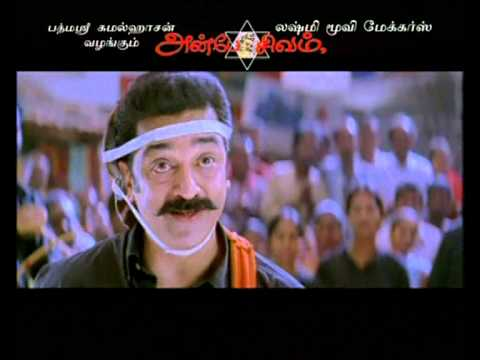 Anbe Sivam Official Trailer