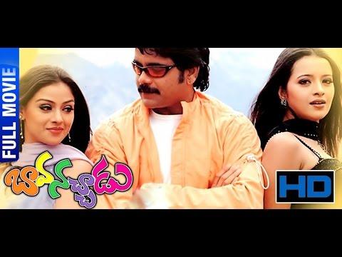 Bava Nachadu   Telugu HD Full Movie 2001    Nagarjuna Akkineni   Simran   Reema Sen   ETV Cinema