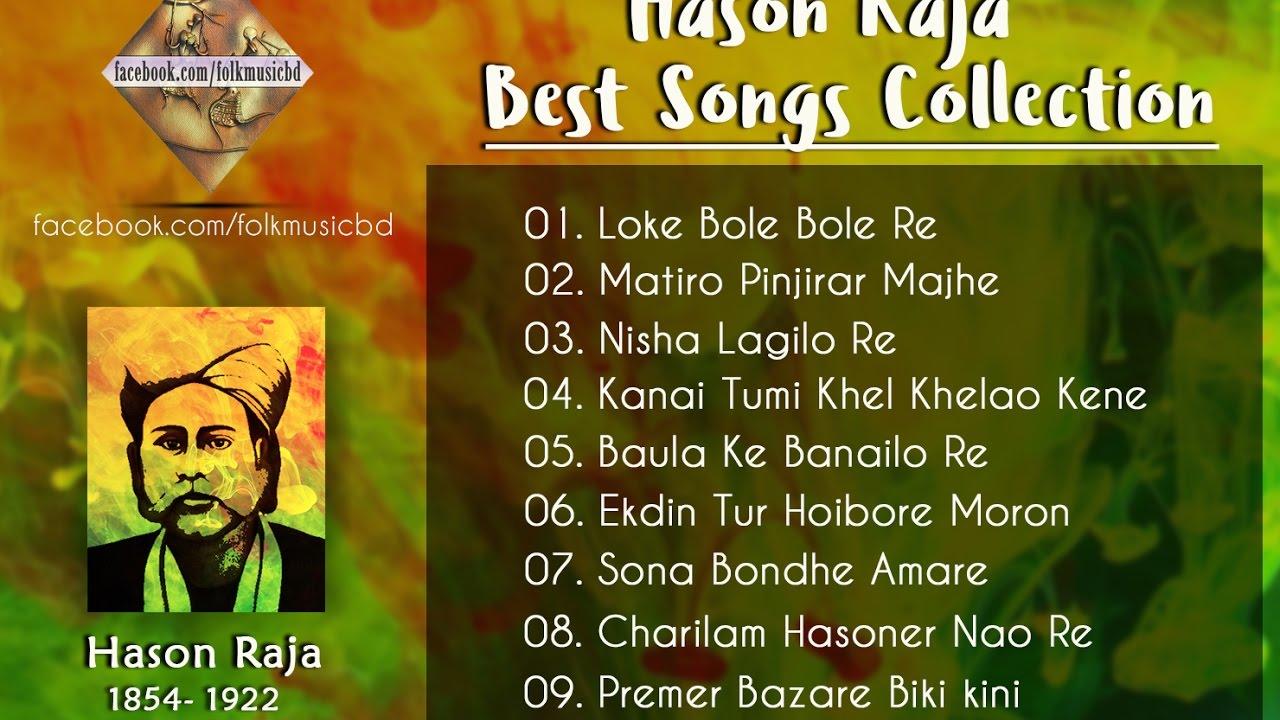 Best songs of Hason Raja   হাসন রাজার গান