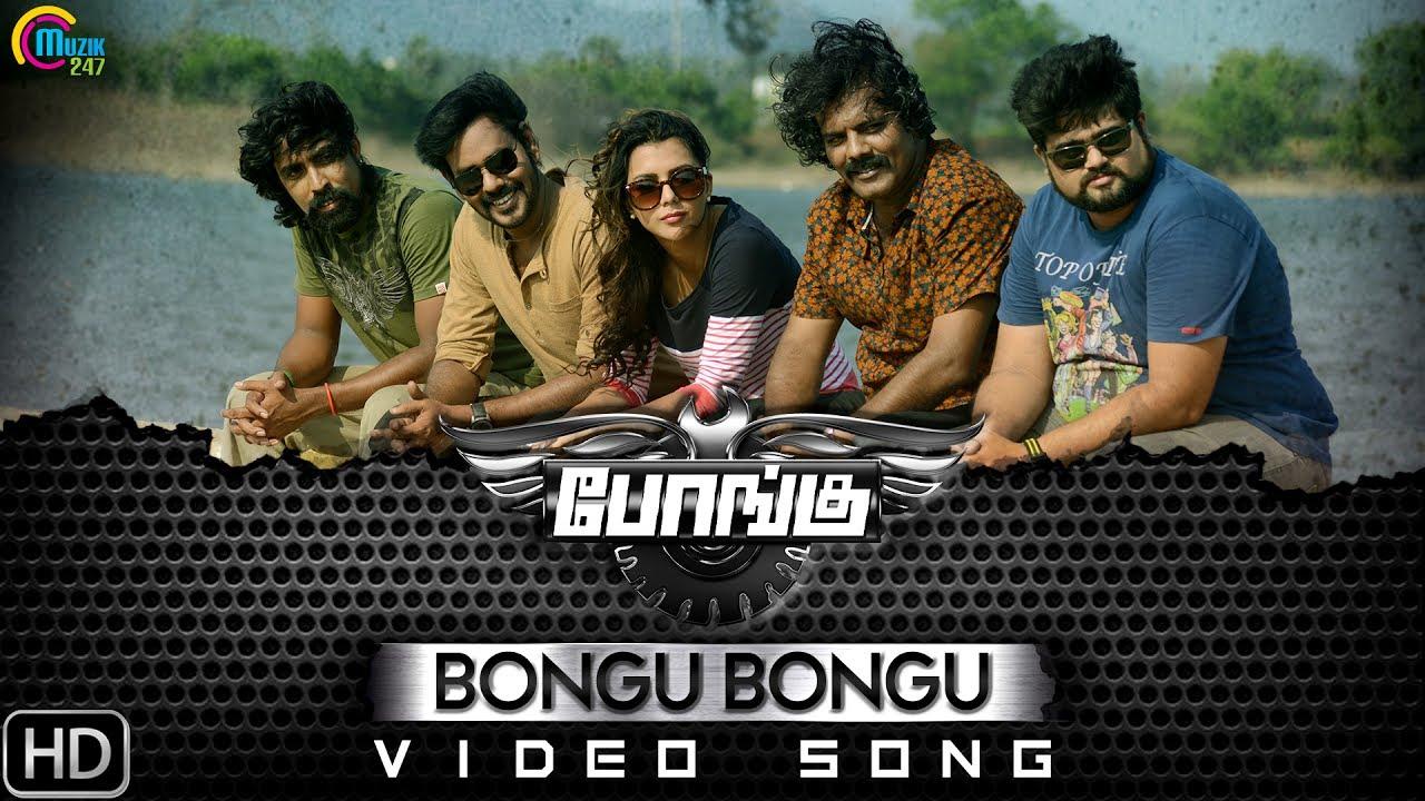 Bongu Bongu Video Song | Bongu Tamil Movie | Natty | Srikanth Deva