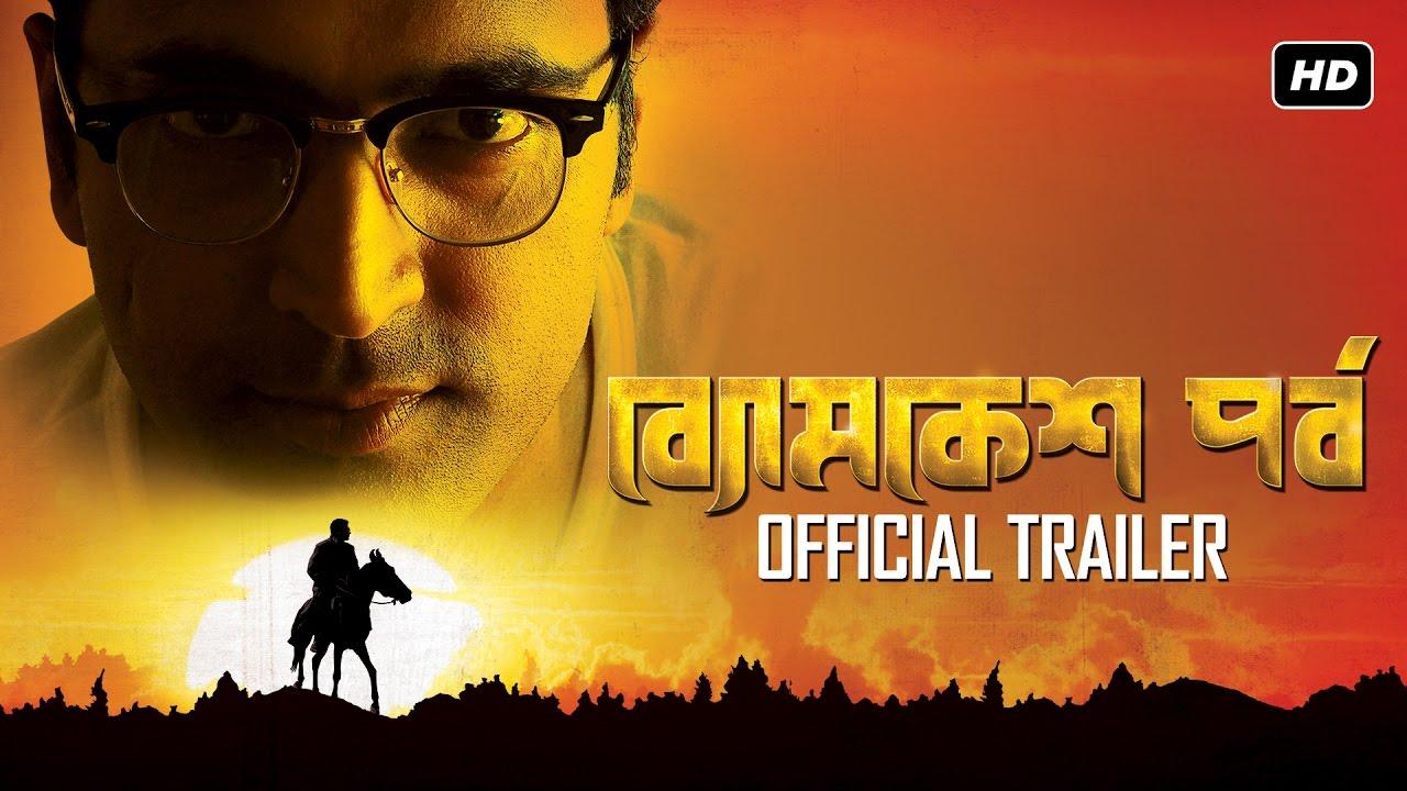 Byomkesh Pawrbo   Official Trailer   Arindam Sil   Abir   Sohini   Ritwik   Bickram Ghosh   2016