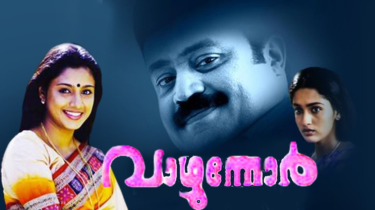 Malayalam Super Hit Full Movie | Vazhunnor | Suresh Gopi malayalam full movie