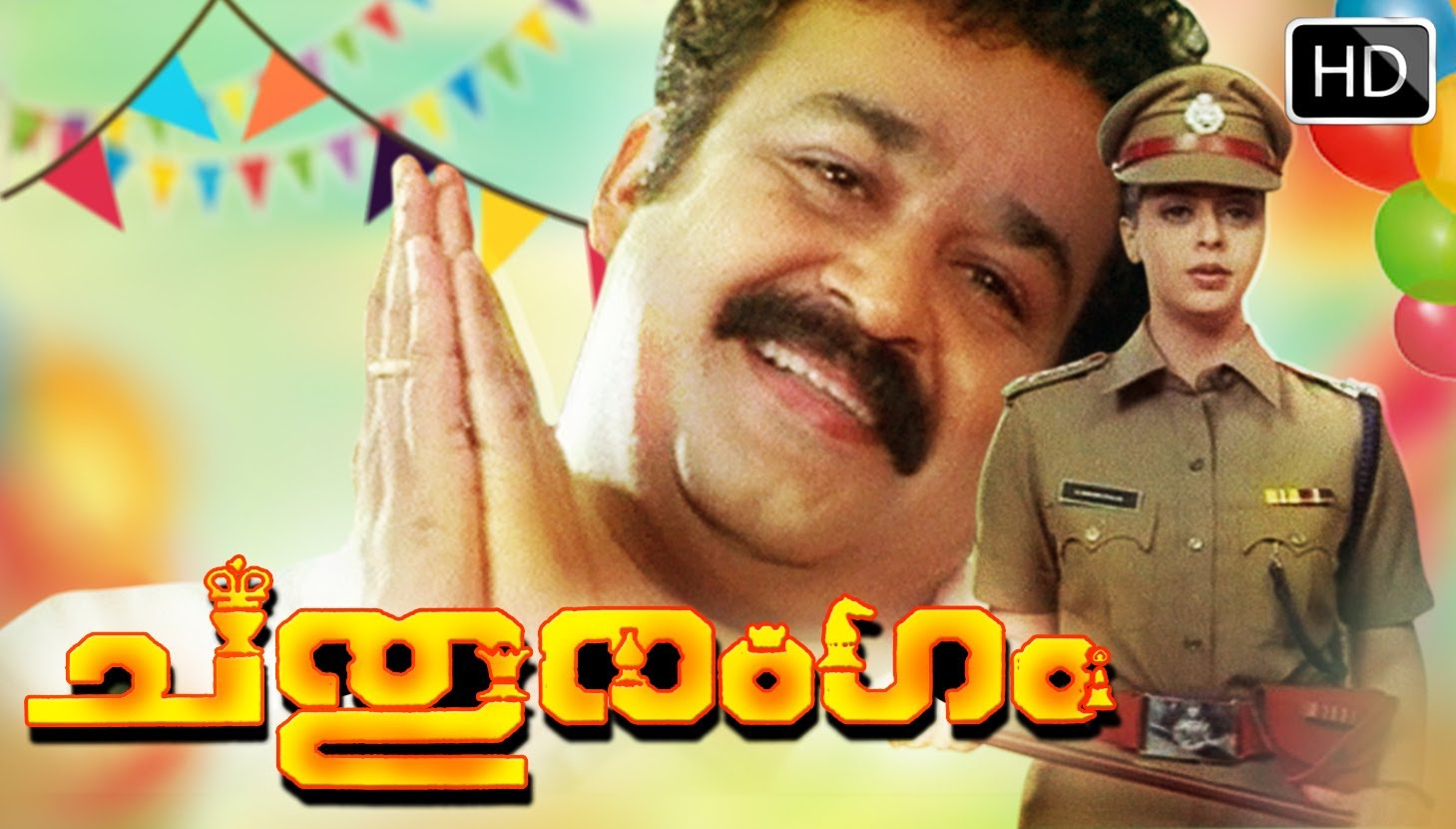 Chathurangam Full Malayalam Movie 2002 | Mohanlal, Nagma | New Malayalam Full Movies 2016