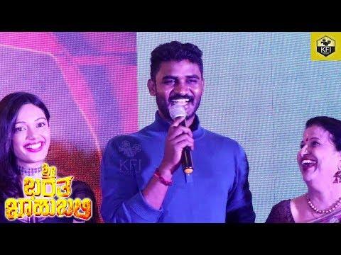 Chikkanna Comedy Speech At Sri Bharatha Baahubali Trailer Launch | Manju Maandavya | New Films