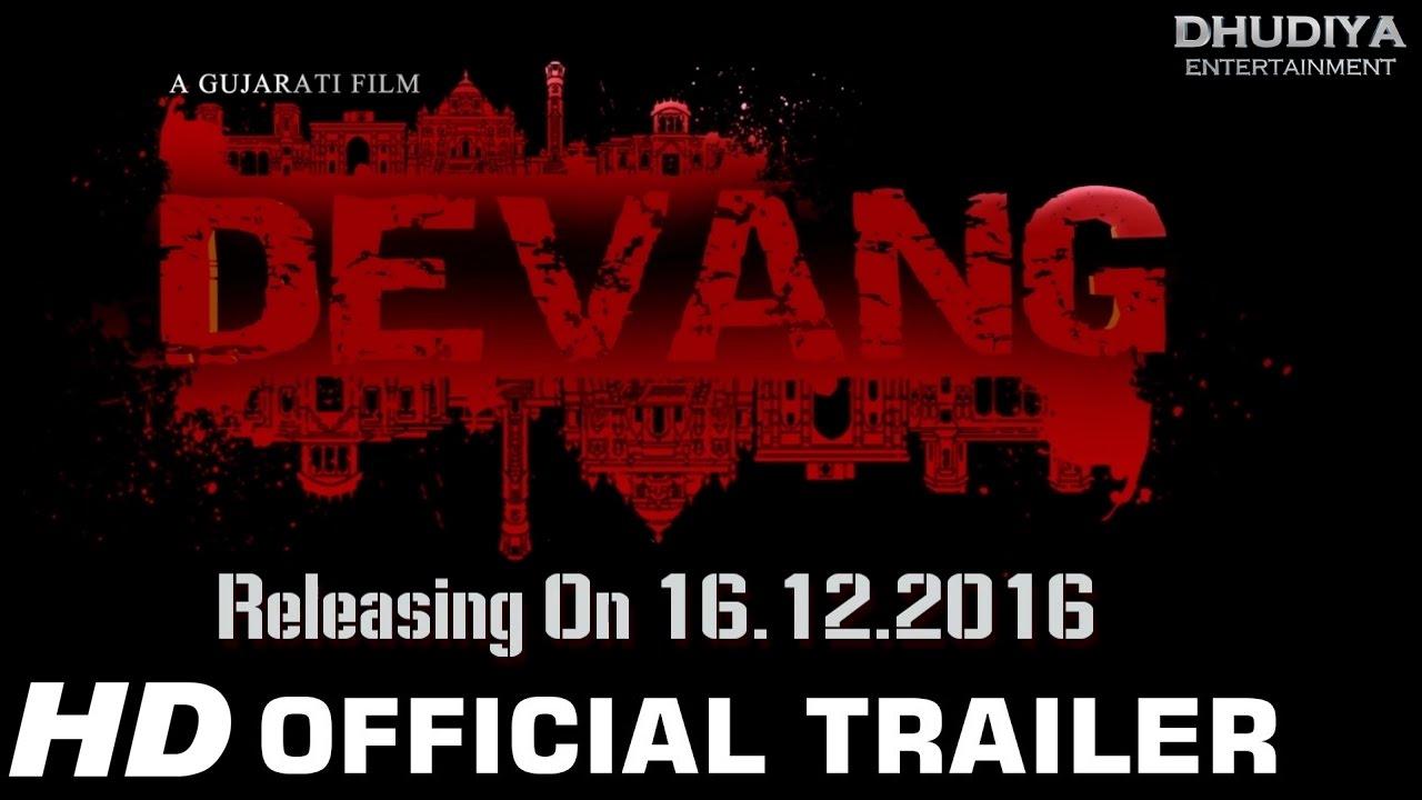 DEVANG | Official Trailer | New Gujarati Movie | Dhudiya